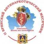 эмблема-II-Брянского-антинаркотического-месячника-150x150