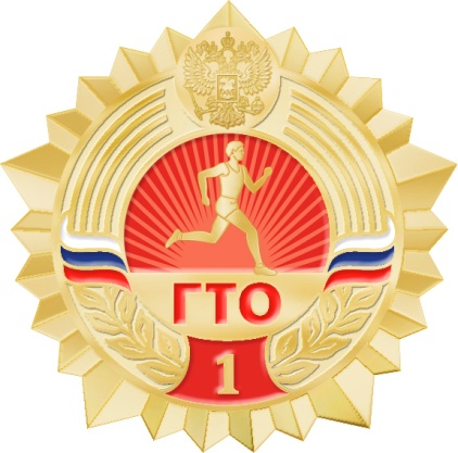 zolotoy-znachok-gto